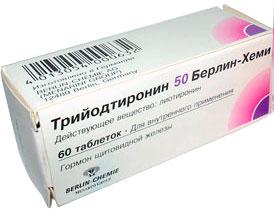 Таблетки для сжигания жира