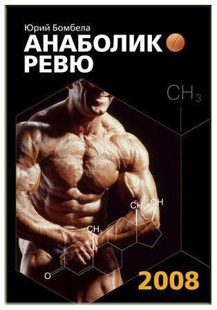 Книга анаболические стероиды скачать на андроид анаболические стероиды севастополь