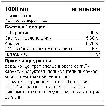 L-Carnitine 120000 от Power System: подробный состав