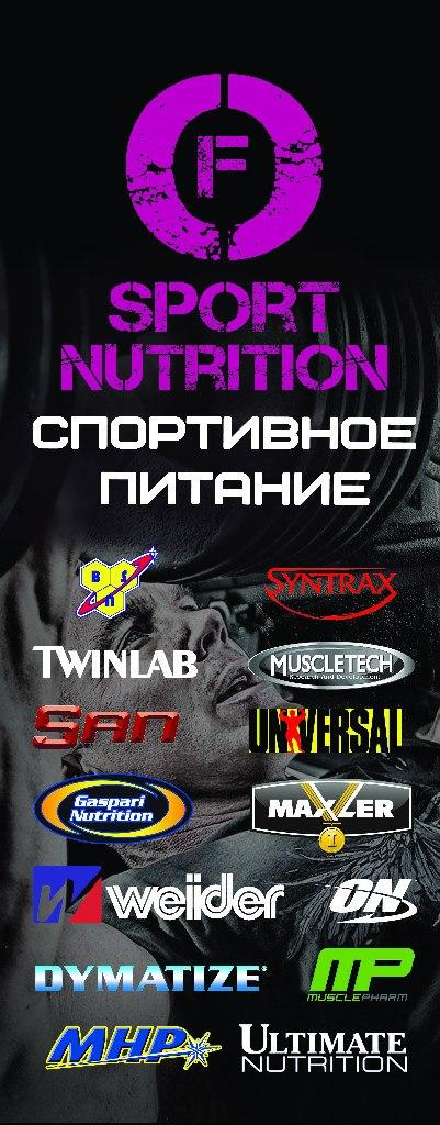спортивное питание пятигорск интернет магазин